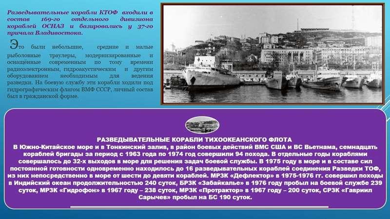 Morskaya-razvedka