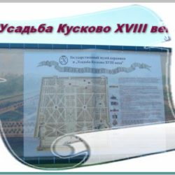Музей Усадьба Кусково