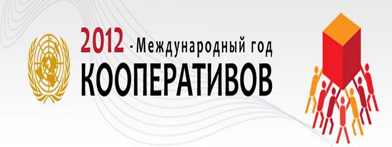 Международный год кооперативов-2012
