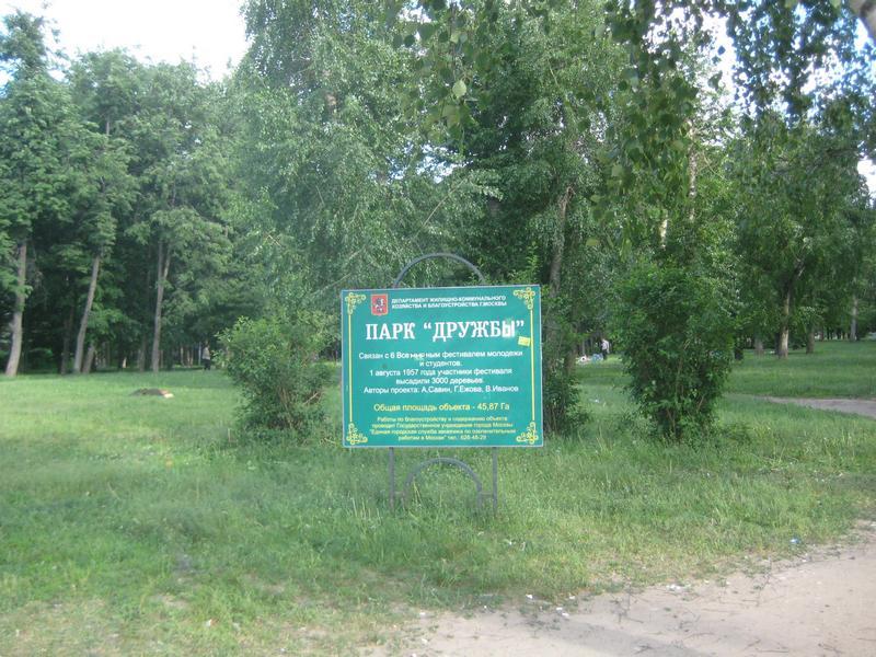 1.Park-Druzhbyi-v-Moskve.