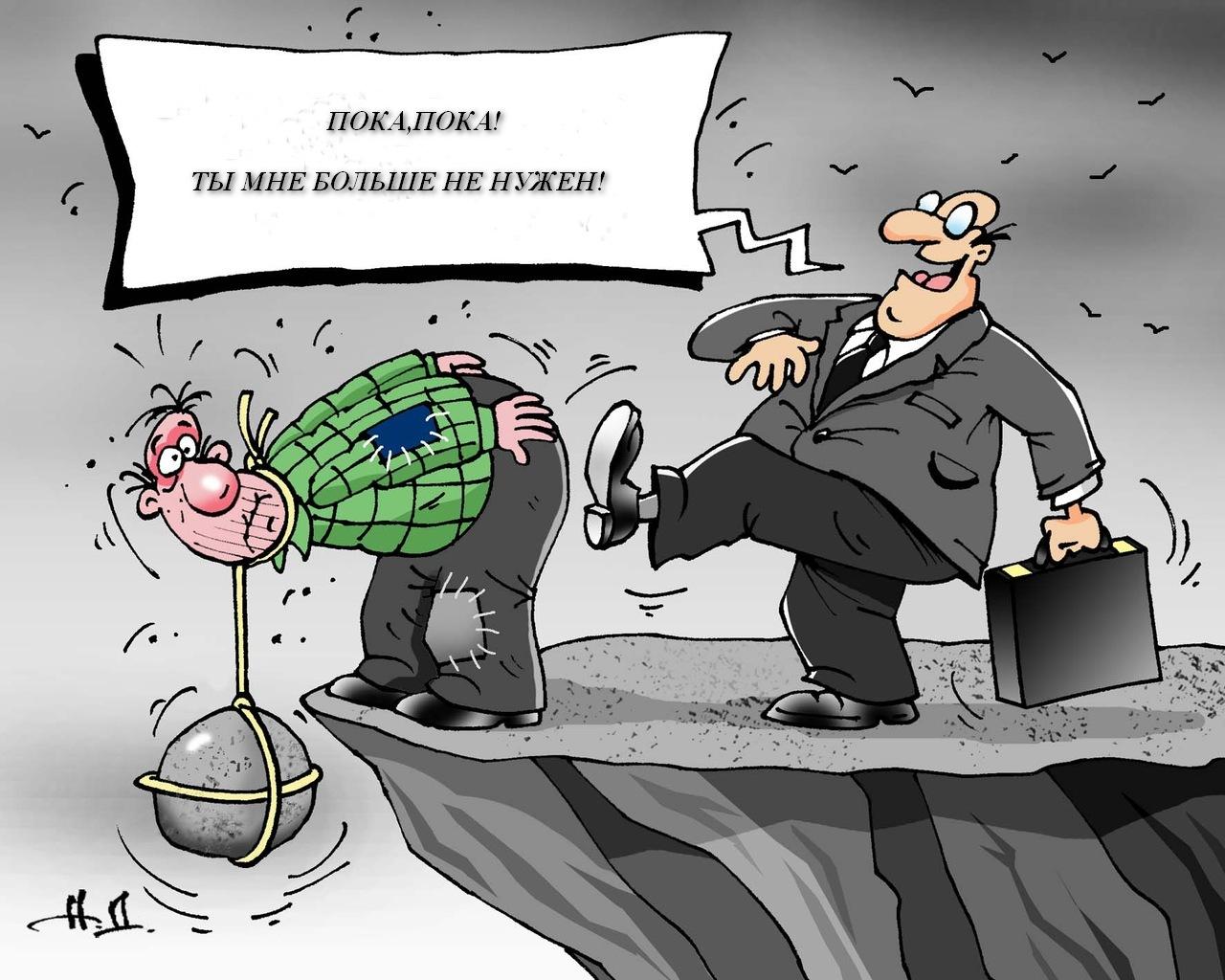 Произвол работодателей