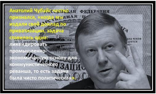 Чубайс - враг России