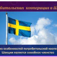 Потребительская  кооперация в Швеции