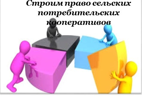 Pravo-selskih-kooperativov