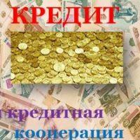Регулирование кредитной кооперации
