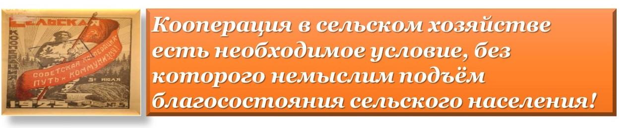 Сельская кооперация в России регулируется законом