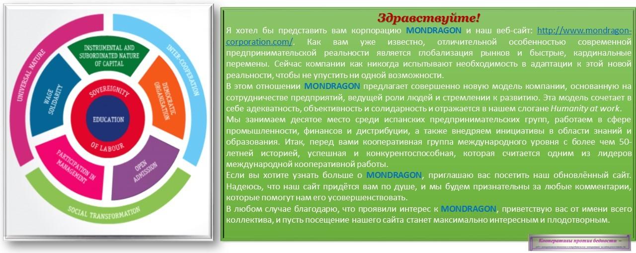 Кооперативы Мандрагон