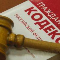 Грядёт изменение гражданского законодательства в России