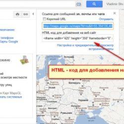 Добавляем на веб — страницу карту с сайта Google Maps