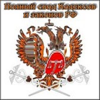 Svod-zakonov-RF-v-GK