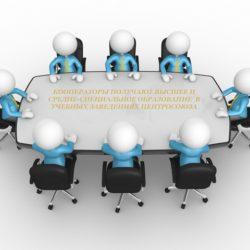 О подготовке  работников потребительской кооперации