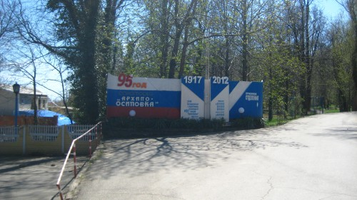 Sanatorii Arhipo-Osipovka