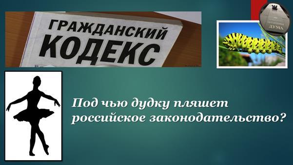 Под чью дудку пляшет российское законодательство