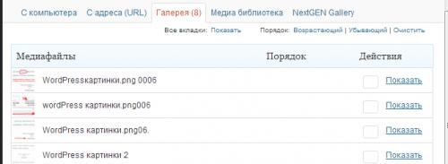 WordPress картинки.png0007