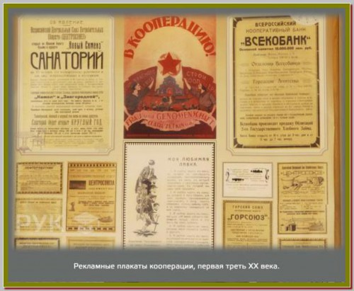 Reklamnyie-plakatyi-kooperatsii
