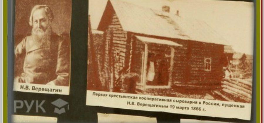 Потребительская кооперация дореволюционной (1917 г.) России