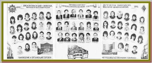 Vyipusk-MKI-1990-g