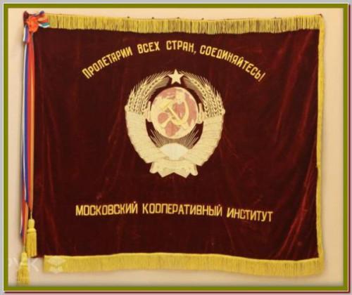 Znamya-instituta-kooperatsii-Moskva