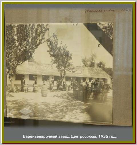 Varenevarochnyiy-zavod-1935
