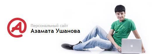 Азамат Ушанов предлагает свои инфопродукты