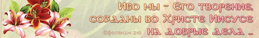 Dobroe-semya-страница христианина-Ибо мы его творение