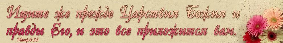 Dobroe-semya-страница христианина на сайте pravo-wmeste.ru