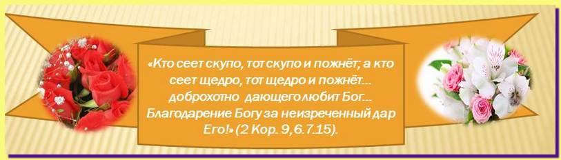 Доброе семя-страница христианина на сайте pravo-wmeste.ru