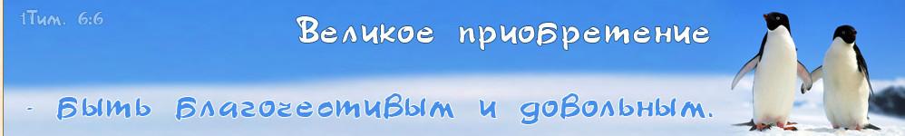 Dobroe-semya - страница христианина. Быть благочестивым и довольным
