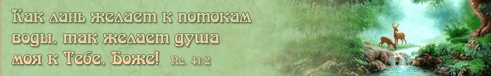 Dobroe-semya-страница христианина