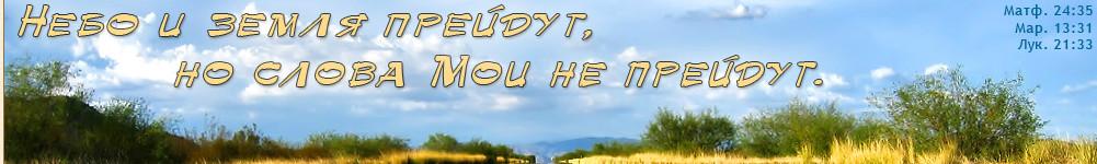 Dobroe-semya-страница христианина Небо и земля прейдут.