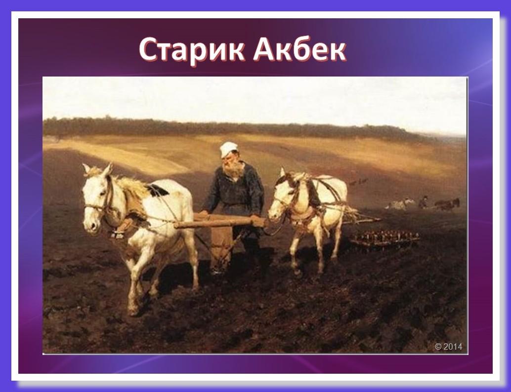 Старик Акбек