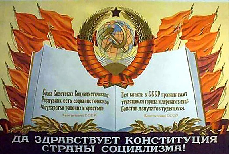 Да здравствует Конституция СССР
