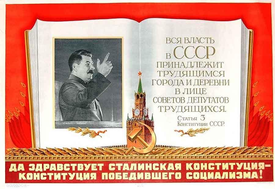 Да здравствут Сталинская Конституция