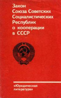 O-kooperatsii-v-SSSR.