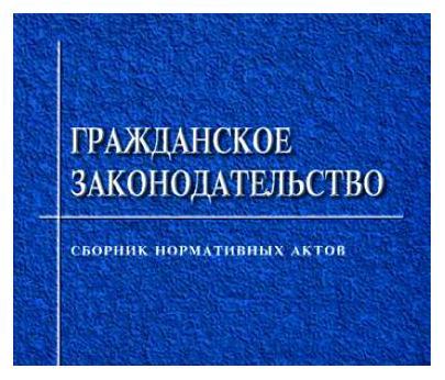 Гражданское законодательство России