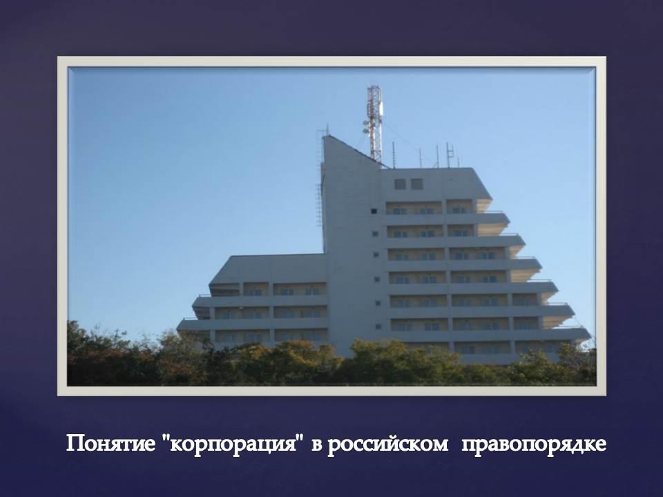 Понятие корпорации в российском правопорядке