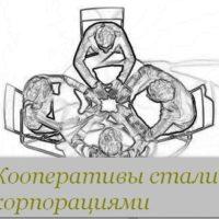 Правовой статус корпорации в России.