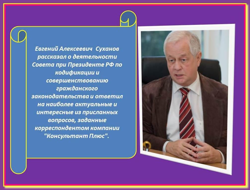 Е.А Суханов о совершенствовании гражданского законодательства