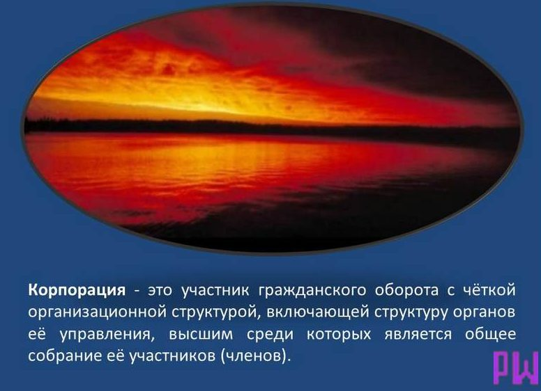 Korporatsiya---e`to-uchastnik-grazhdanskogo-oborota--