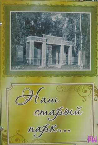 Nash-staryiy-park-Blagoveshhensk-na-Amure