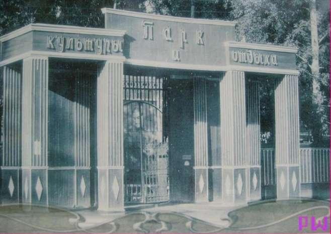 Park-kulturyi-i-otdyiha.-Blagoveshhensk-vremyon-SSSR..