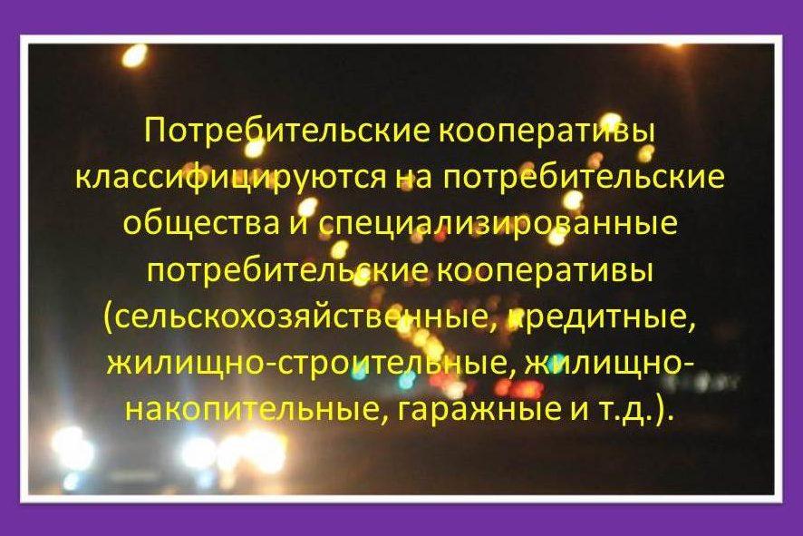 Pravoonosheniya-v-kooperative