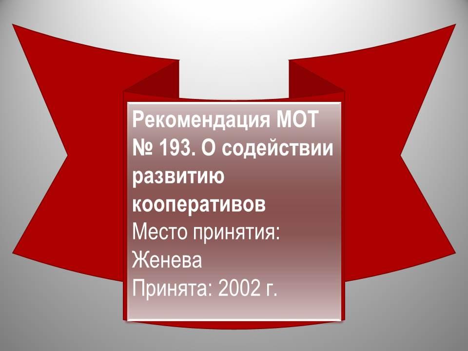 Rekomendatsiya-MOT-o-sodeystvii-razvitiyu-kooperativov
