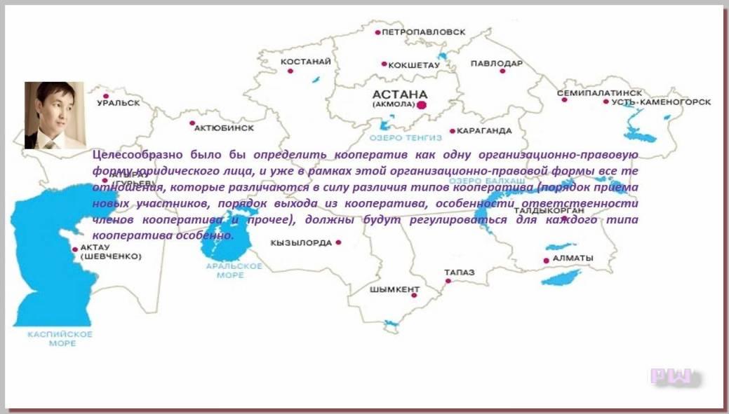 Кооперативы Казахстана - выводы и предложения