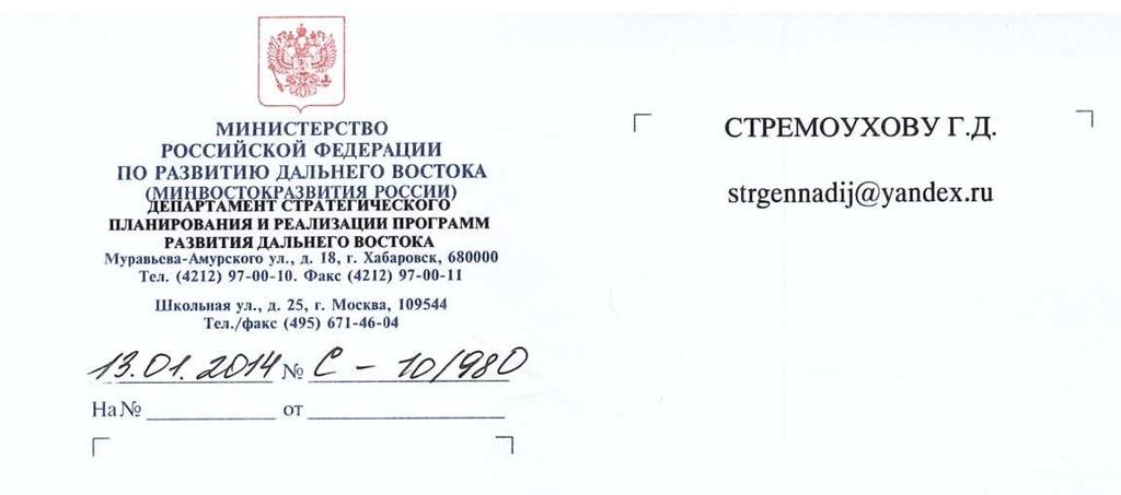 Ответ Г.Д. Стремоухову