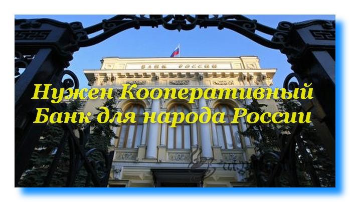 Koopertivyi.-Nuzhen-Kooperativnyi-Bank-dlya-naroda-Rossii