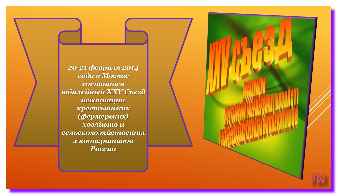 XXV Съезд сельскохозяйственных кооперативов