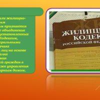 Раздел V Гл. 11  Жилищного Кодекса РФ