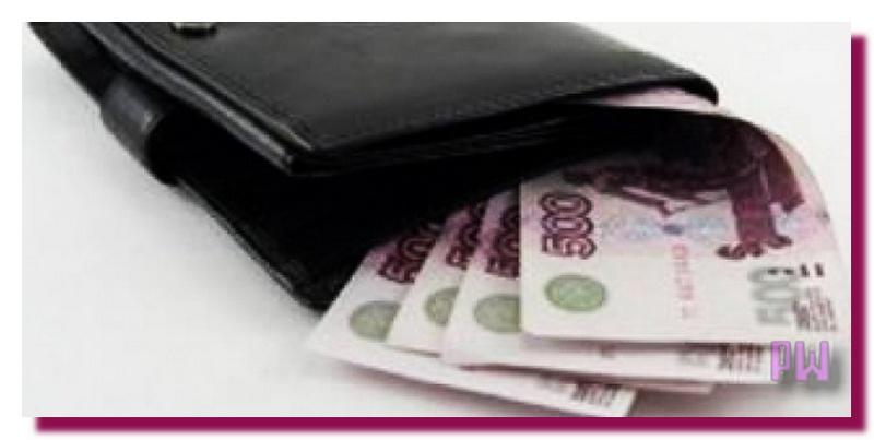 Зарплата  в России и жилищные кооперативы