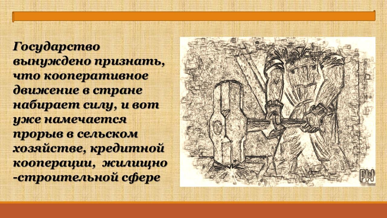 Образование потребительских кооперативов в России